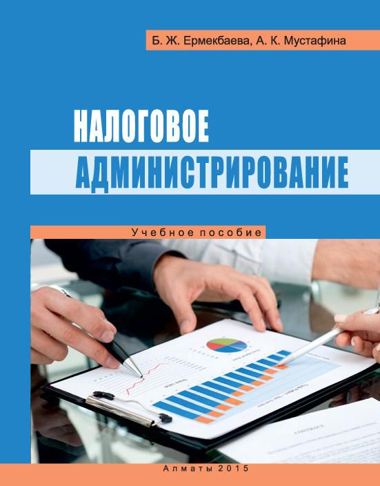 Баян Ермекбаева, Акмарал Мустафина - Налоговое администрирование