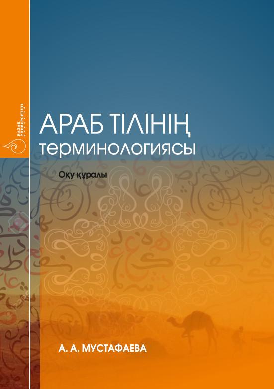 Фото Анар Мустафаева Араб тілінің терминологиясы