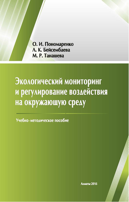 Маруан Танашева, Оксана Пономаренко - Экологический мониторинг и регулирование воздействия на окружающую среду