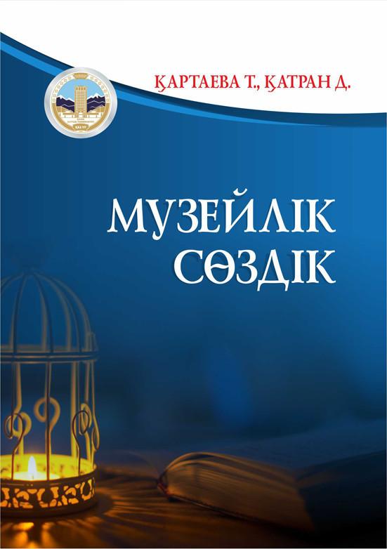 Музейлік электронды сөздік
