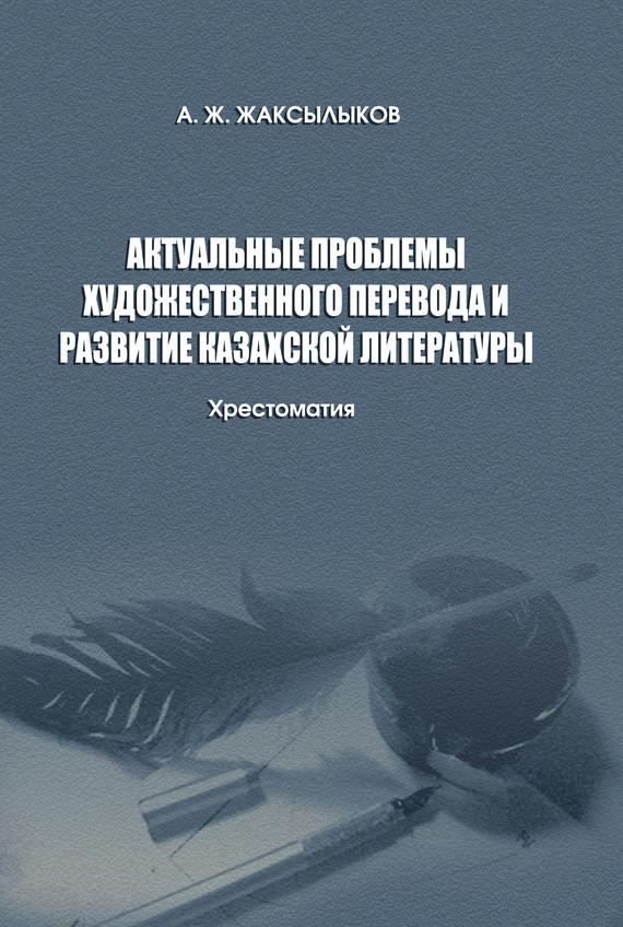 Аслан Жаксылыков Актуальные проблемы художественного перевода и развитие казахской литературы бычки казахской белоголовой породы