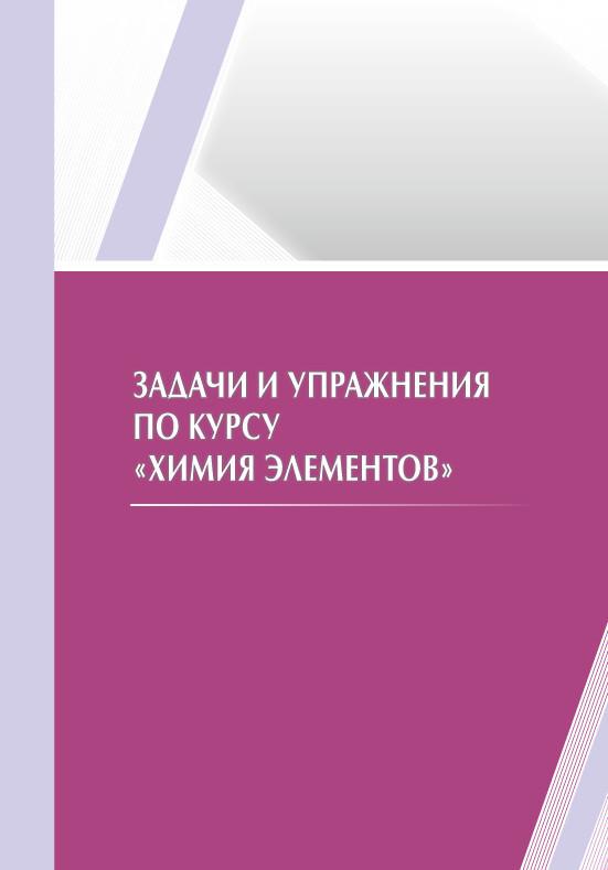 Роза Рыскалиева Задачи и упражнения по курсу «Химия элементов» оптовые базы киев химия где