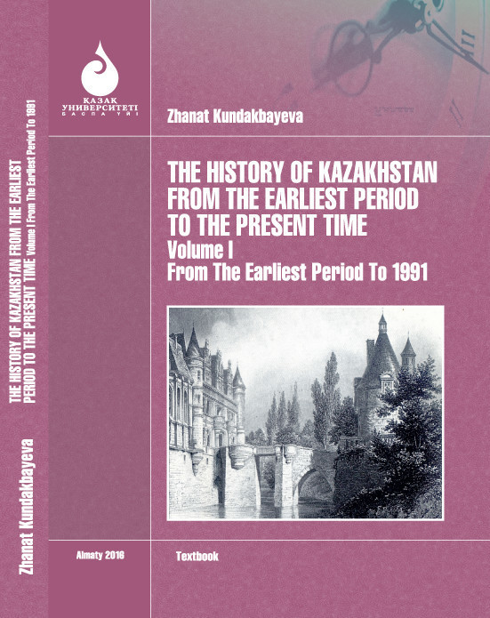 Zhanat Kundakbayeva The History of Kazakhstan from the Earliest Period to the Present time. Volume I foundation aldongar oil of kazakhstan the photographic history