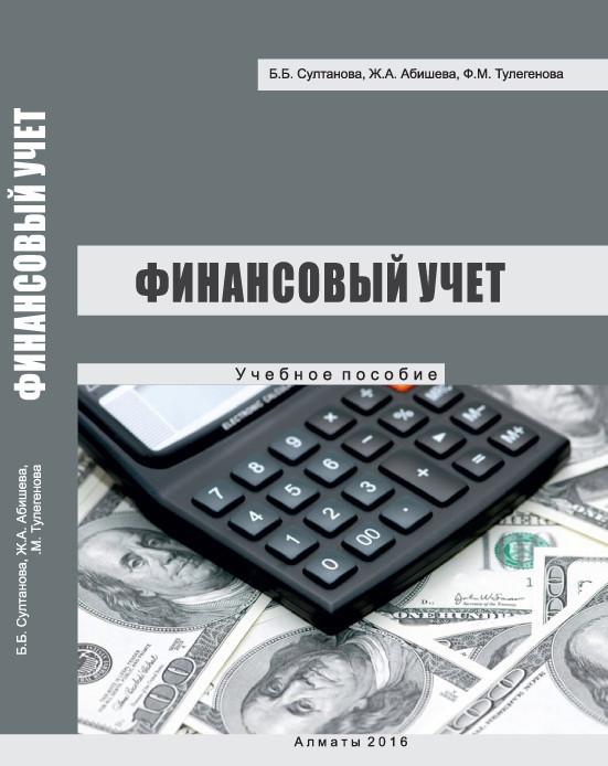 Бакыт Султанова, Жумакуль Абишева - Финансовый учет