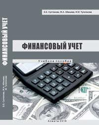 Бакыт Султанова - Финансовый учет