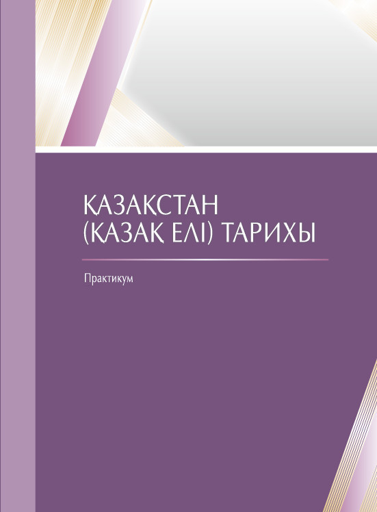 М. Ноғайбаева Қaзaқстaн (Қaзaқ елі) тaрихы aquaton онда 60