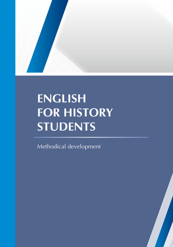 Karlygash Aisultanova English for history students the oxford english literary history