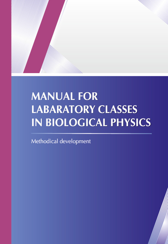 Коллектив авторов Manual for laboratory classes in biological physics rameshbabu surapu pandi srinivas and rakesh kumar singh biological control of nematodes by fungus nematoctonus robustus