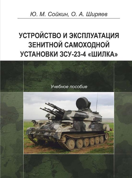 Юрий Сойкин, Олег Ширяев - Устройство и эксплуатация зенитной самоходной установки ЗСУ-23-4 «Шилка»