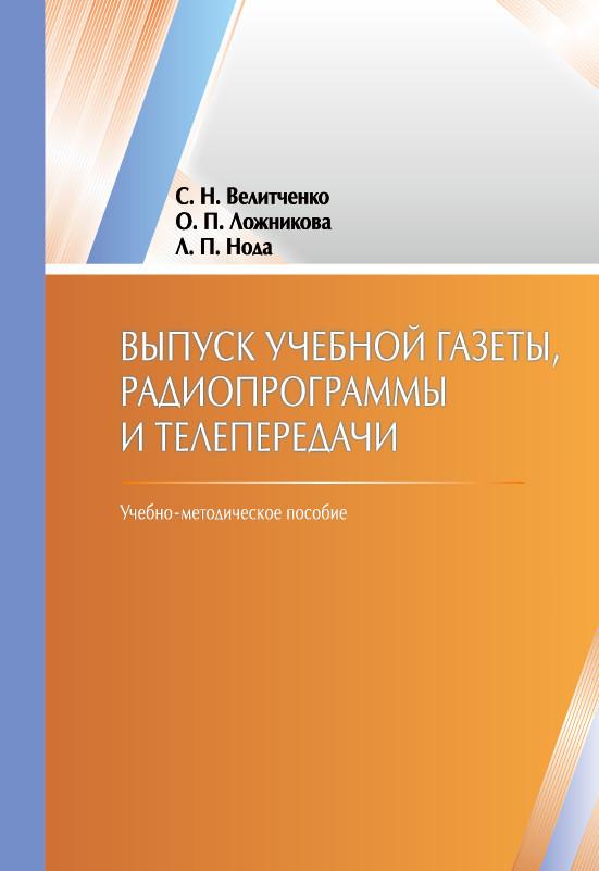 Светлaнa Велитченко бесплатно