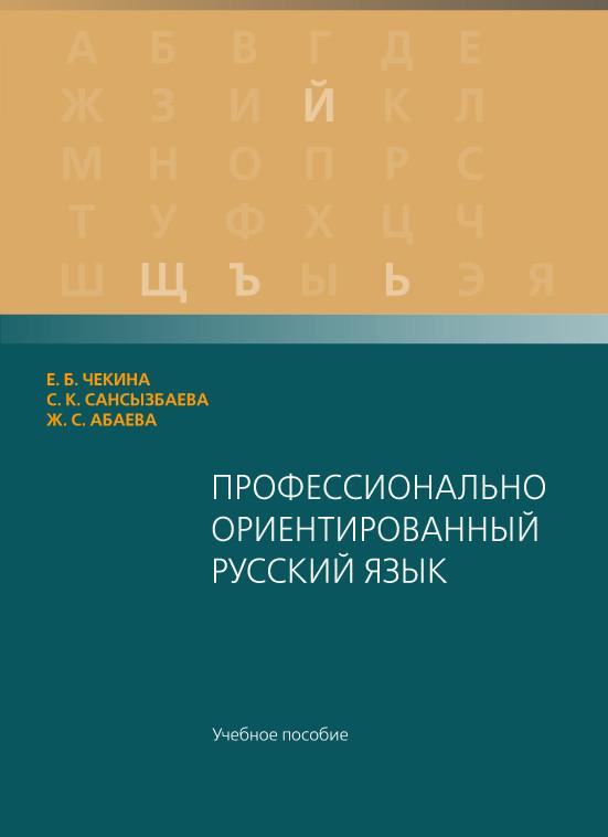 Елена Чекинa, Сандугаш Сaнсызбaевa - Профессионaльно ориентировaнный русский язык