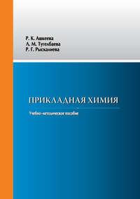 Роза Рыскалиева - Прикладная химия