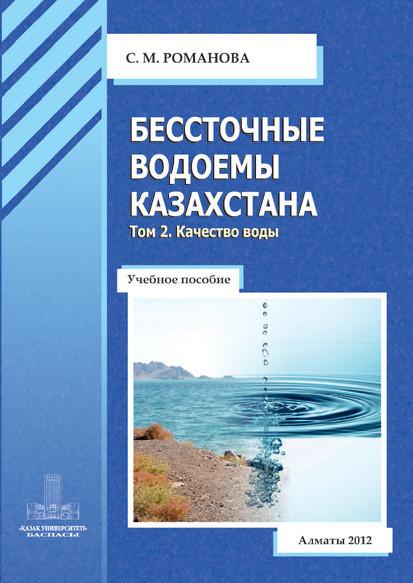 София Романова - Бессточные водоемы Казахстана. Том 2. Качество воды