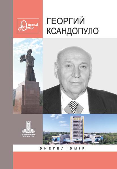 Коллектив авторов - Ксандопуло Георгий. Өнегелі өмір. В. 37