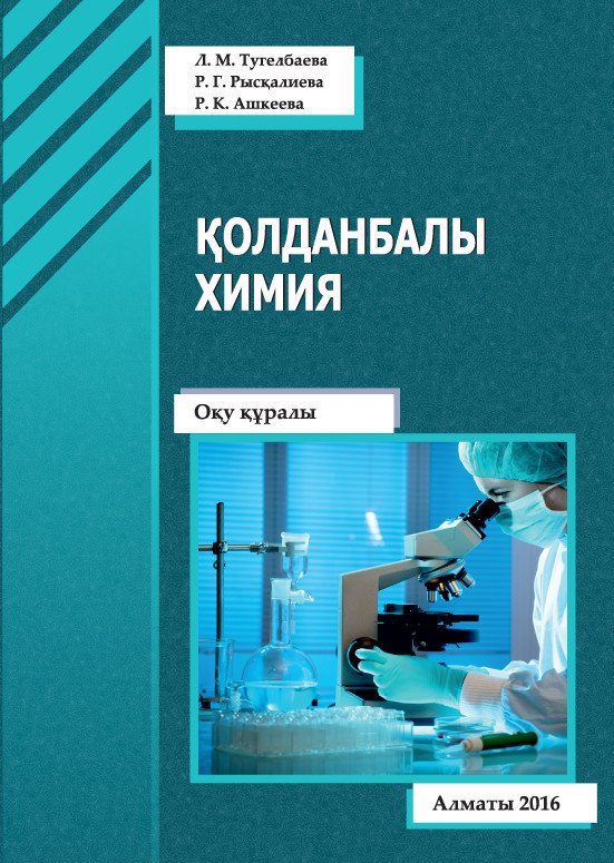 Роза Рыскалиева Қолданбалы химия