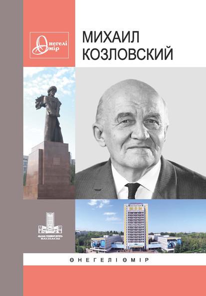 Коллектив авторов - Михаил Козловский: Өнегелі өмір. Вып. 30