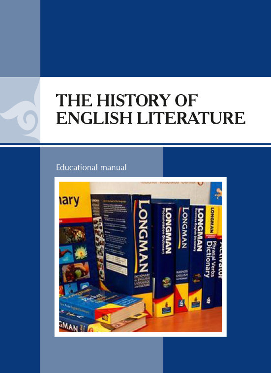 Magulsim Zhanabekova The History of English Literature the oxford english literary history