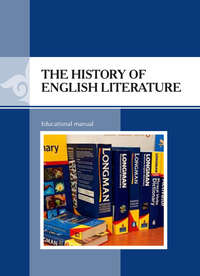 Magulsim Zhanabekova - The History of English Literature