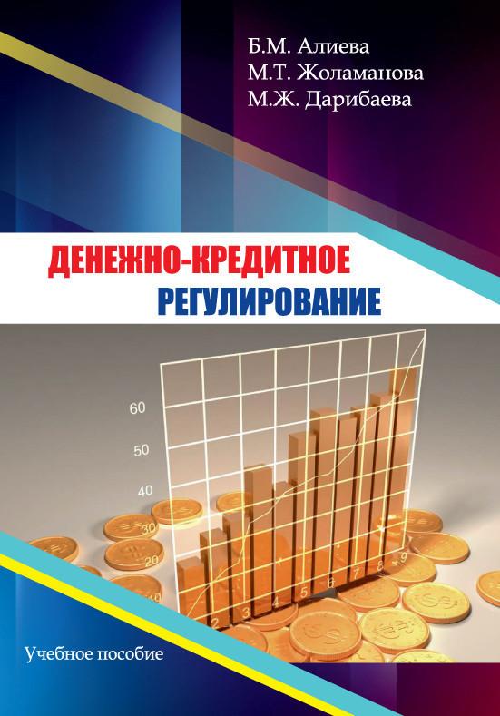 Б. Алиева, М. Жоламанова - Денежно-кредитное регулирование