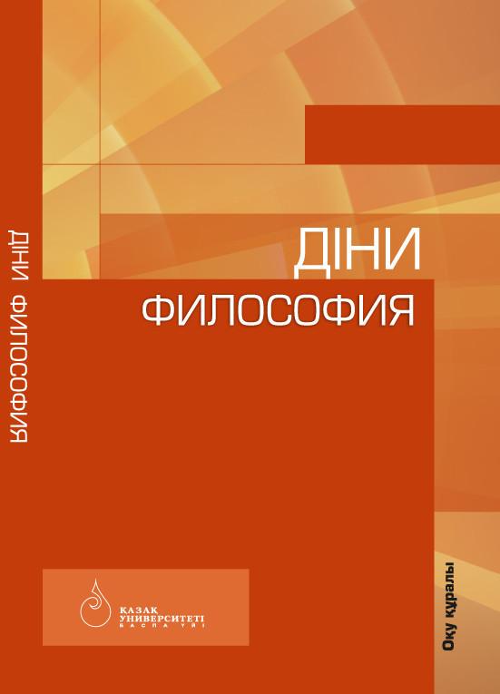 Коллектив авторов Діни философия философия дружбы