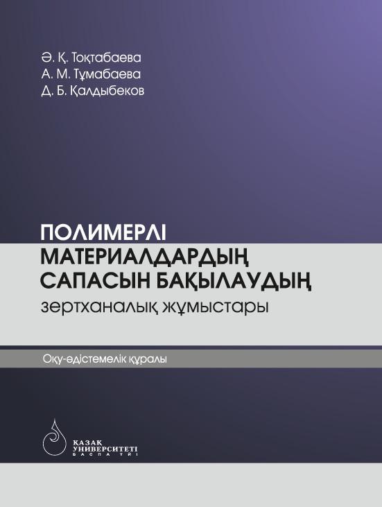 Полимерлі материалдардың сапасын бақылау