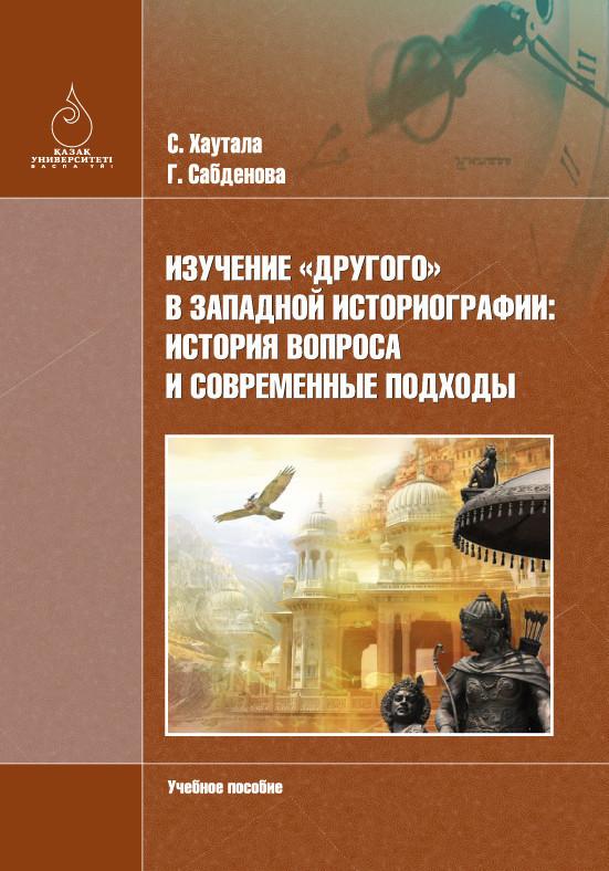 Изучение «Другого» в зaпaдной историогрaфии: история вопросa и современные подходы