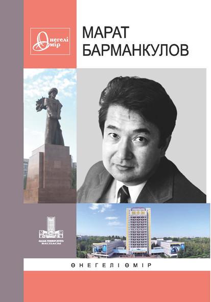 Коллектив авторов - Марат Барманкулов