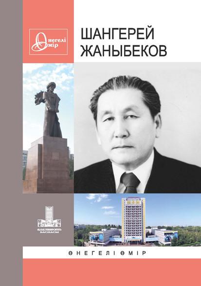 Коллектив авторов - Жаныбеков Шангерей. Өнегелі өмір. В. 31