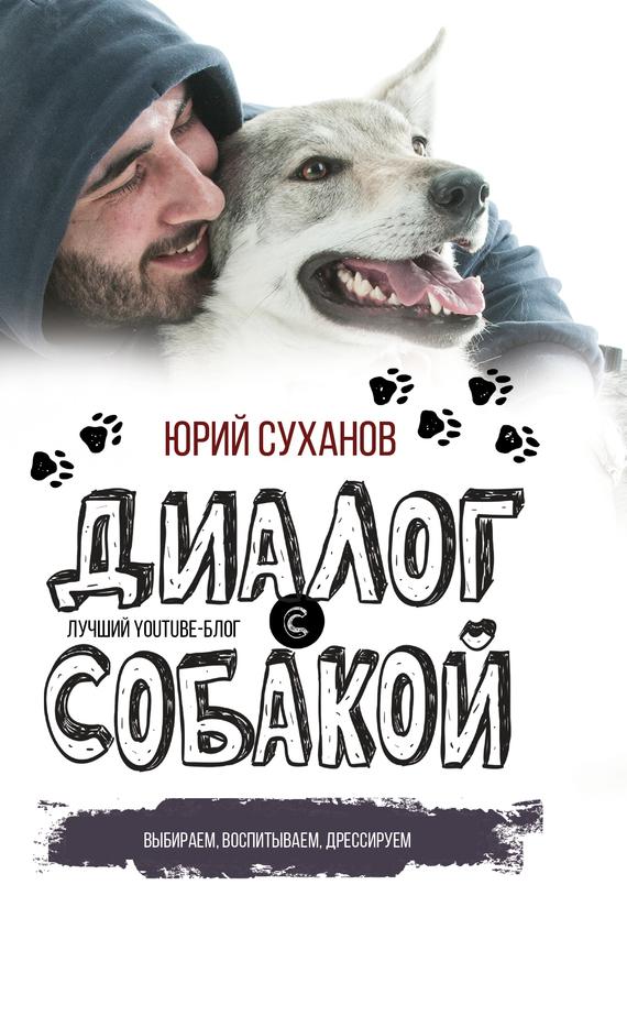 Юрий Суханов. Диалог с собакой. Выбираем, воспитываем, дрессируем