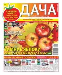 - Дача Pressa.ru 21-2017