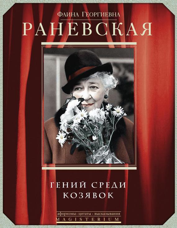 Фаина Раневская - Фаина Раневская. Гений среди козявок