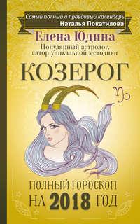 Елена Юдина - Козерог. Полный гороскоп на 2018 год