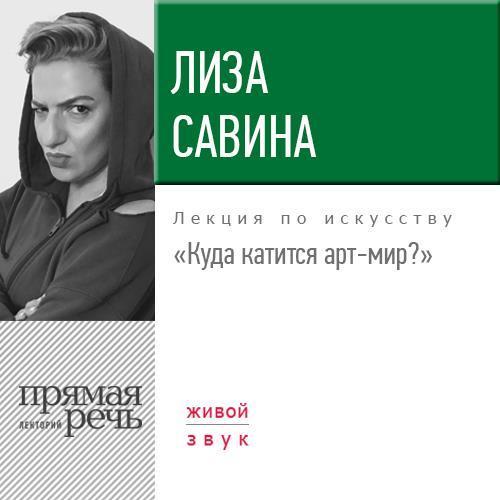 Лиза Савина Лекция «Куда катится арт-мир» отсутствует современное осмогласие гласовые напевы московской традиции