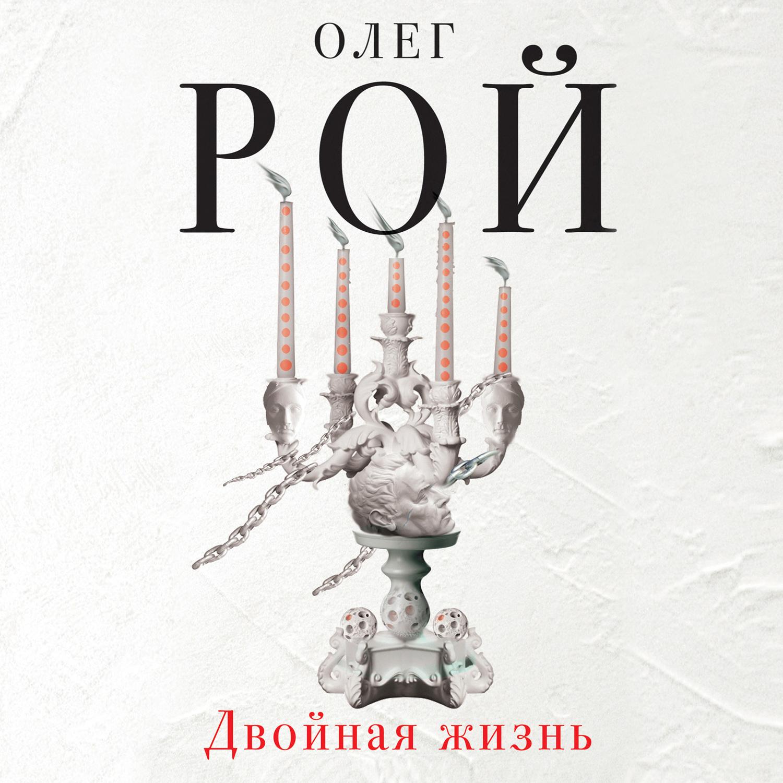 Олег Рой Двойная жизнь олег бажанов времени нет