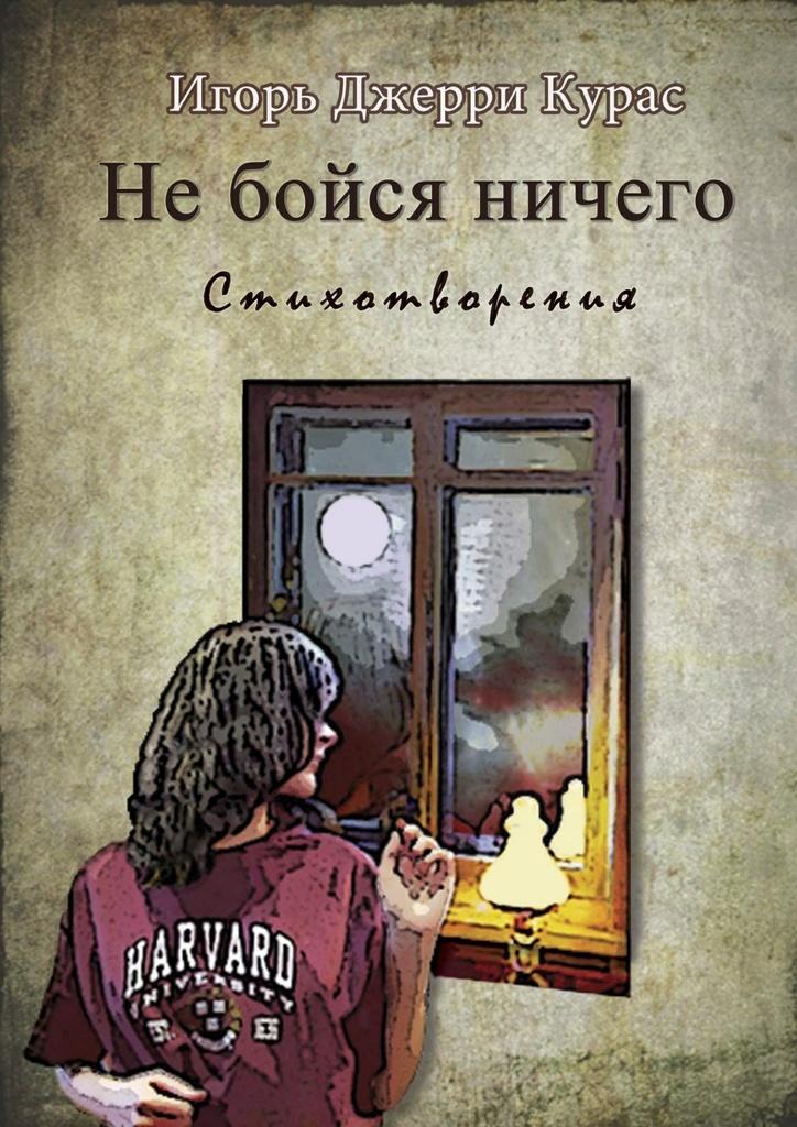 Игорь Джерри Курас бесплатно