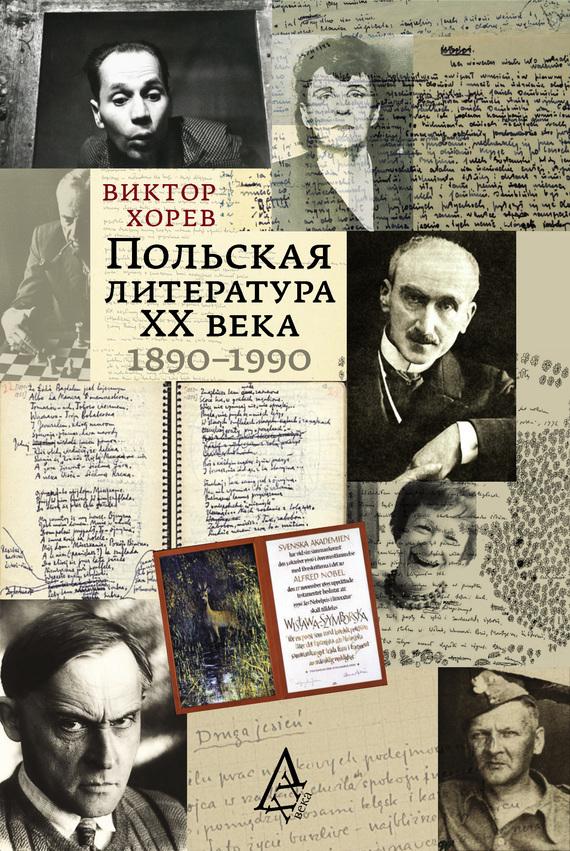 Польская литература XX века. 1890–1990 от ЛитРес