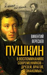 - Пушкин в воспоминаниях современников – друзей, врагов, знакомых…