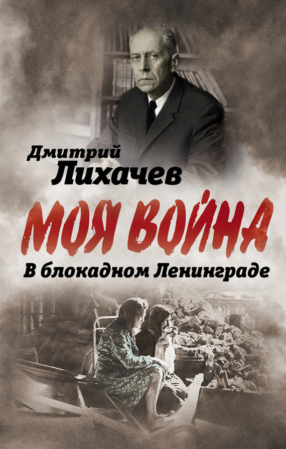 Дмитрий Лихачев В блокадном Ленинграде лихачев д мысли о жизни письма о добром