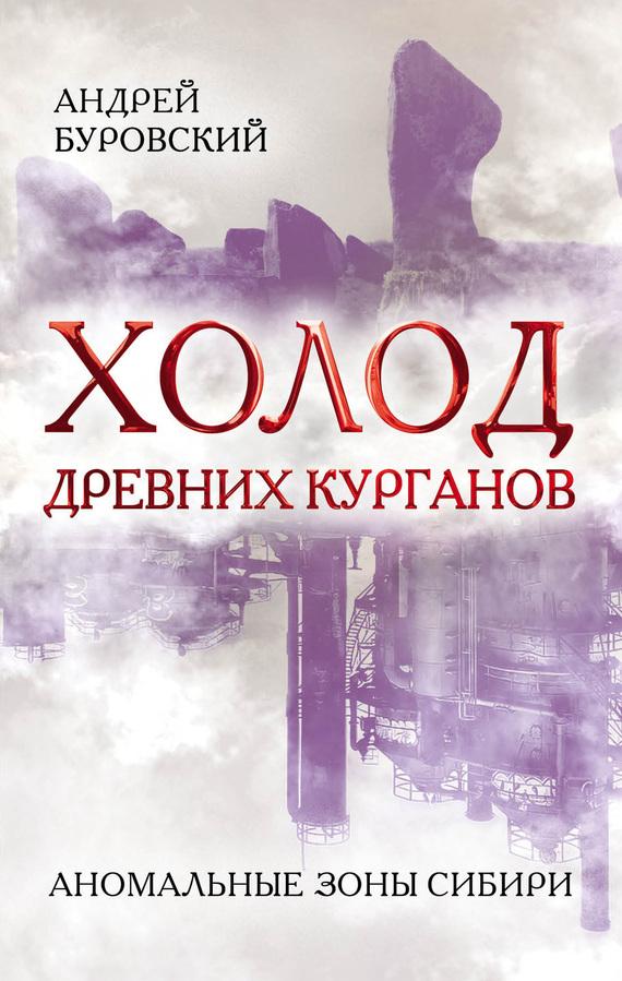 Андрей Буровский - Холод древних курганов. Аномальные зоны Сибири