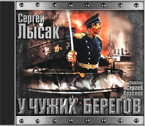 Сергей Лысак бесплатно