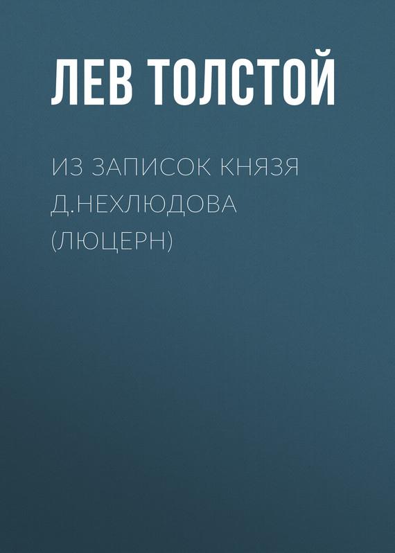 Лев Толстой. Из записок князя Д.Нехлюдова (Люцерн)