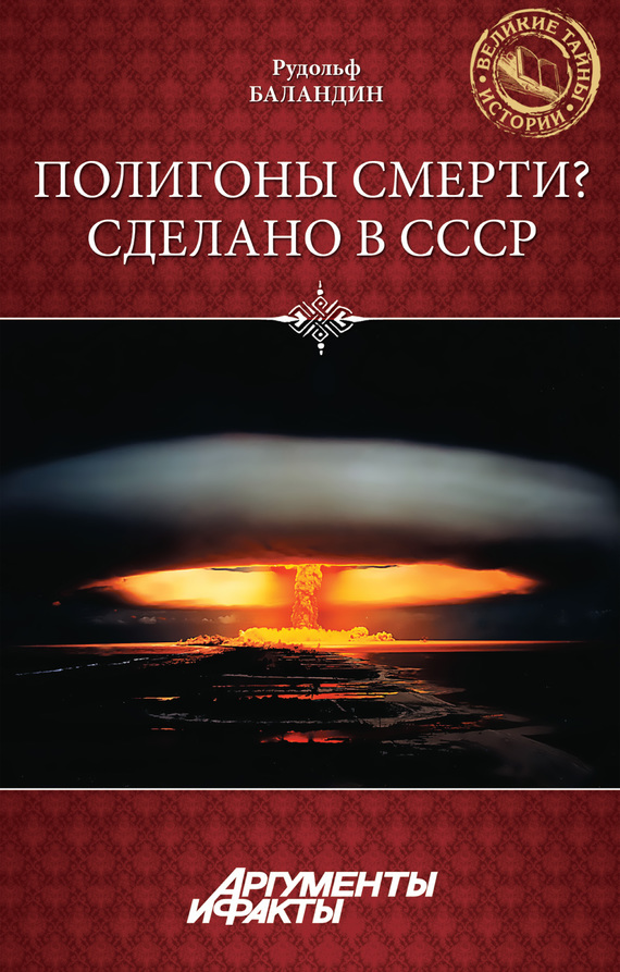 Рудольф Баландин Полигоны смерти? Сделано в СССР