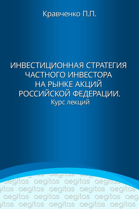 Инвестиционная стратегия частного инвестора на рынке акций Российской Федерации. Курс лекций