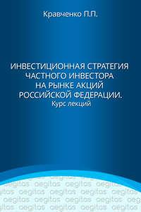 - Инвестиционная стратегия частного инвестора на рынке акций Российской Федерации. Курс лекций