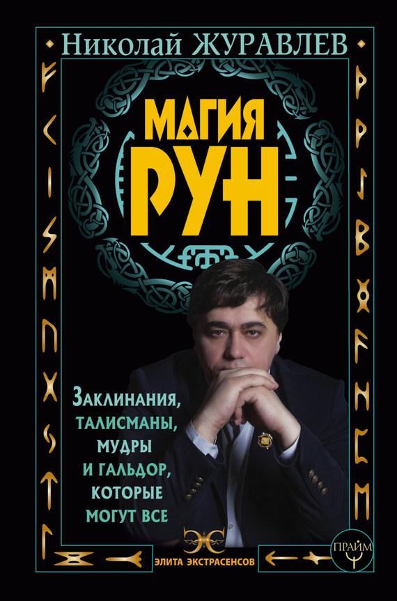 Николай Журавлев - Магия рун. Заклинания, талисманы, мудры и гальдор, которые могут все