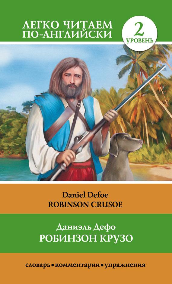Даниэль Дефо Робинзон Крузо / Robinson Crusoe английский язык для студентов уровень pre intermediate cdpc