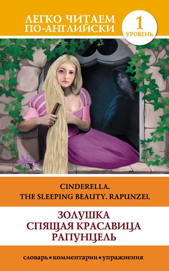 Отсутствует Золушка. Спящая красавица. Рапунцель / Cinderella. The Sleeping Beauty. Rapunzel спящая красавица
