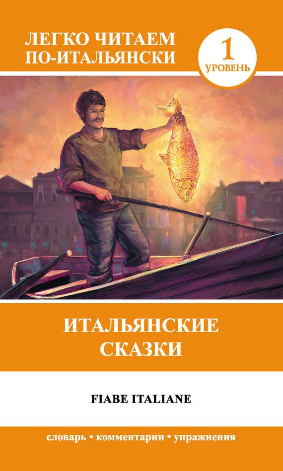 Отсутствует Итальянские сказки / Fiabe Italiane рубиновая книга сказок cdmp3