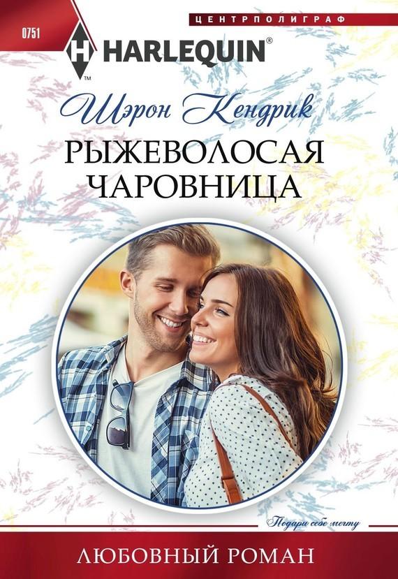 Шэрон Кендрик - Рыжеволосая чаровница