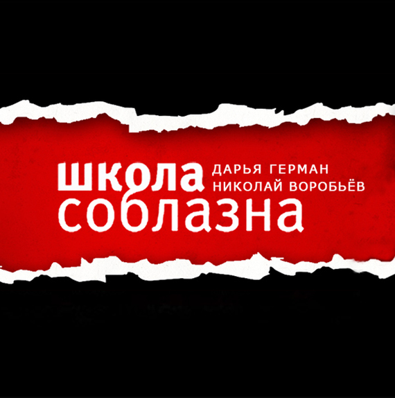 Владислав Цыплухин в «Школе Соблазна»